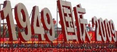 20091002071903-china-1949edit.jpg